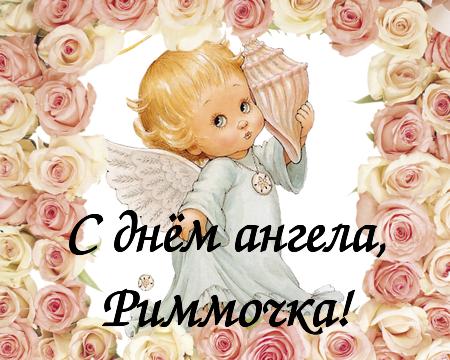 Для, лену с днем ангела открытки