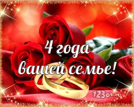 Поздравления с никелевой свадьбой 12 лет открытки, февраля