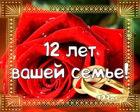 Поздравления с годовщиной свадьбы 12 лет открытка