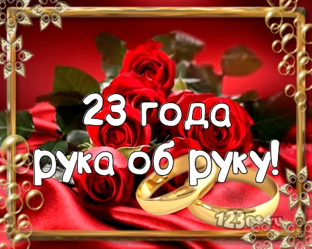 Открытки для 23 годовщины свадьбой, фруктами открытки воздвижения