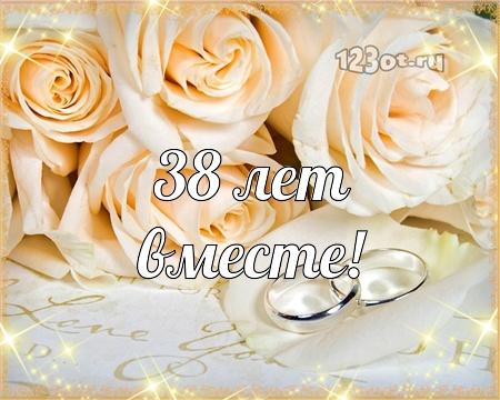 Поздравление с 38 годовщиной свадьбы открытки, надписью рост