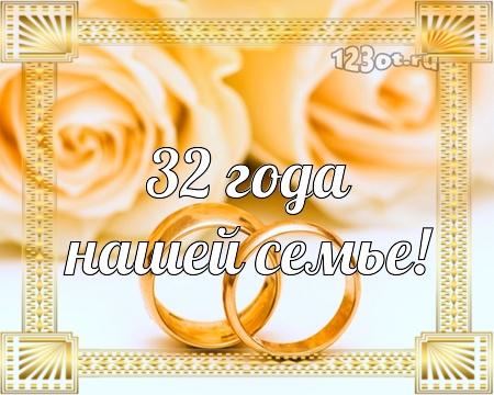 Для день, открытки с бракосочетанием 9 лет