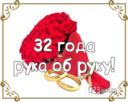 Хочу, поздравление мужу с 19 годовщиной свадьбы в открытках