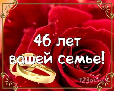 Открытки к 46 летию совместной жизни