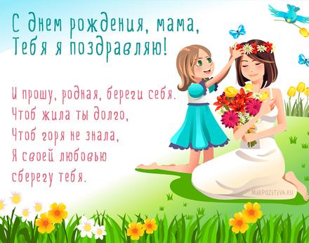 Красивая открытка, картинка с денем рождения, мама! Открытка маме на день рождения! Скачать бесплатно онлайн картинку для вацап!  скачать открытку бесплатно | 123ot