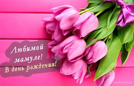 Очень красивая открытка с днём рождения для мамы! Скачать бесплатно онлайн картинку с днем рождения, мама! Яркие и поздравительные открытки для мамы в день рождения можно скачать бесплатно!  скачать открытку бесплатно | 123ot