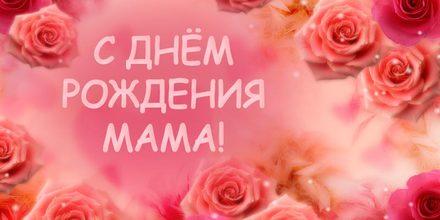 С днём рождения Тебя, дорогая мама! Красивая картинка с днем рождения для мамы! Скачать картинку, открытку любимой маме в день рождения бесплатно онлайн для whatsapp!  скачать открытку бесплатно | 123ot