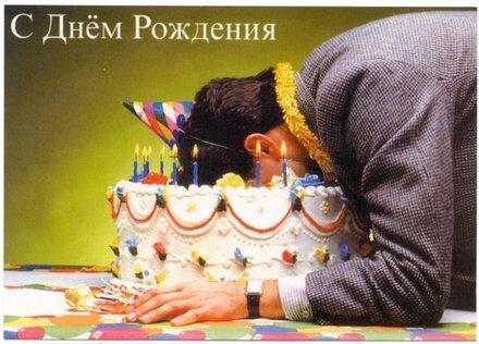 Смешная картинка на день рождения! С днюхой, братуха! Прикольная картинка на день рождения! Скачать бесплатно онлайн для вацап смешную картинку на ДР! скачать открытку бесплатно   123ot