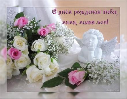 Спасибо Тебе, мама, за то, что Ты есть! С днём рождения Тебя, дорогая! Открытка, картинка с днём рождения для лучшей мамы на свете! Поздравляю Тебя, моя мамочка!  скачать открытку бесплатно | 123ot