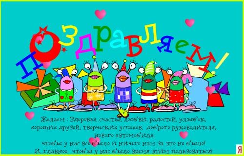 Днем, открытки поздравляем от друзей