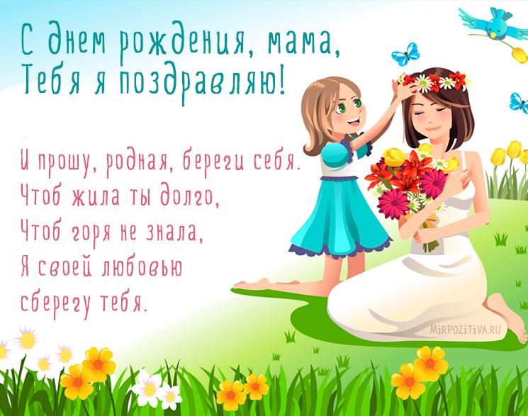 Открытка на день рождения маме от детей, слез картинки фото