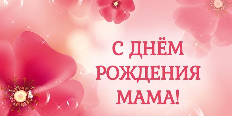 Самая, с днем рождения дорогая мама открытки