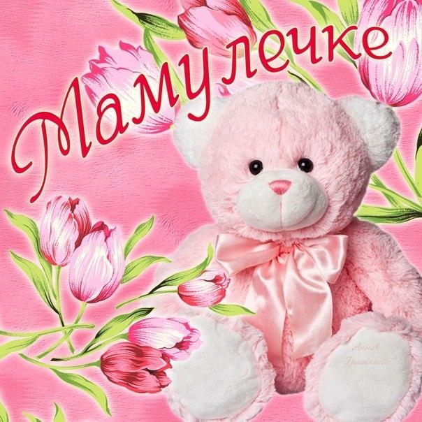 Картинки для мамы открытка, дню влюбленных