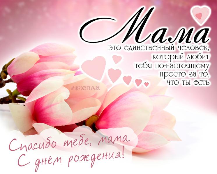 Открытка юбилеем, картинка для открытки маме на день рождения