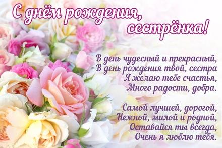 С днем рождения, сестра, сестренка, сестричка! Красивое поздравление для сестры! Скачать бесплатно онлайн!  скачать открытку бесплатно | 123ot