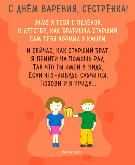 С днем рождения, сестра, сестренка, сестричка! Красивое поздравление для сестры! Скачать бесплатно онлайн!  скачать открытку бесплатно   123ot