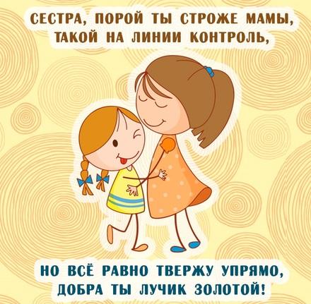 Скачать открытку, картинку сестре на день рождения! Красивая картинка, открытка для сестры! С днем рождения!  скачать открытку бесплатно | 123ot