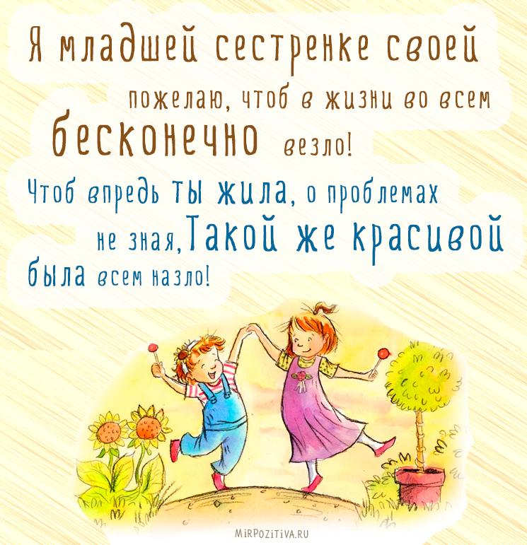 Прикольные поздравления с открытками сестре маме