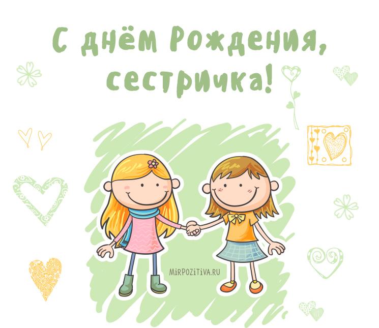 мебельную открытка с днем рождения младшей сестре от старшей сестры удачному