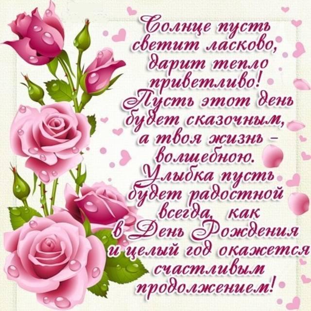красивые стихи поздравления на картинках для мамы