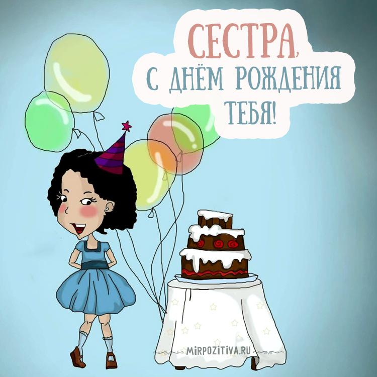 Смешные картинки, открытки с днем рождения для сестры юли