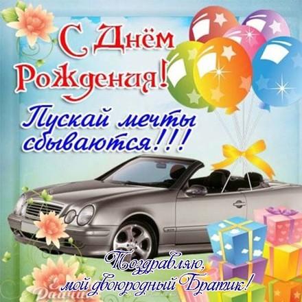Дорогой мой брат, братик, братишка! С днем рождения Тебя! Поздравляю!  скачать открытку бесплатно | 123ot