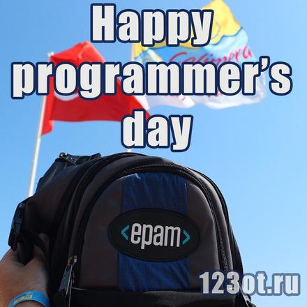 Дорогой прогер! С днем программиста Тебя! Поздравляю! Epam Systems! Happy programmers day!  скачать открытку бесплатно   123ot