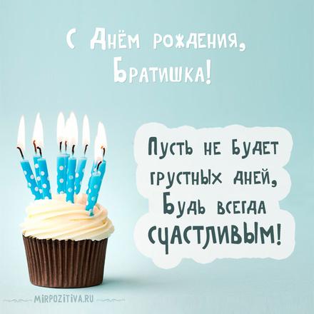 Красивая картинка, открытка для брата ко дню рождения! Мы Тебя любим!  скачать открытку бесплатно | 123ot
