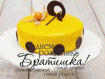 Красивое поздравление брату на день рождения! Открытка, картинка! Скачать бесплатно онлайн для вацап!  скачать открытку бесплатно | 123ot