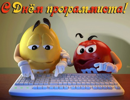 Красивое поздравление прогеру! С днем программиста Открытка, картинка! Скачать бесплатно онлайн для вацап! С праздником! 256 день в году!  скачать открытку бесплатно | 123ot