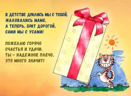 Лучшему брату ко дню рождения! Красивая картинка, открытка! С днем рождения, брат, братик, братишка!  скачать открытку бесплатно | 123ot