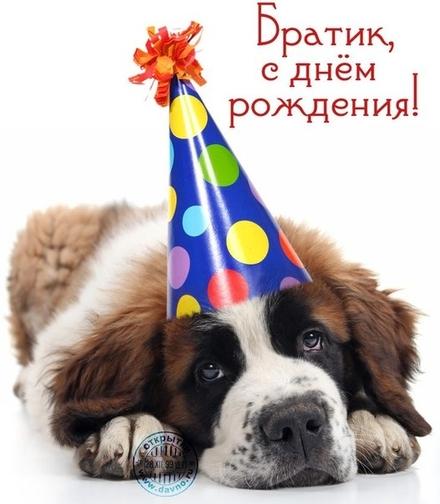 Моему брату ко дню рождения! Скачать картинку, открытку бесплатно онлайн!  скачать открытку бесплатно | 123ot