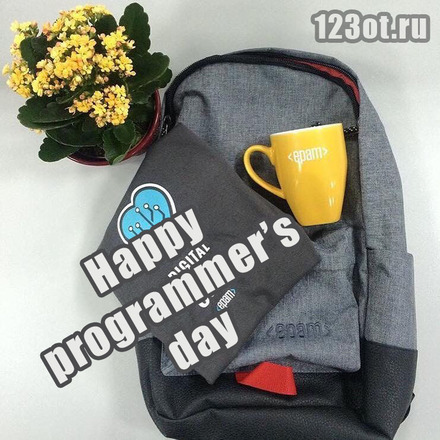 Поздравление с днем программиста! С днем прогера! Epam Systems! Happy programmers day!  скачать открытку бесплатно | 123ot