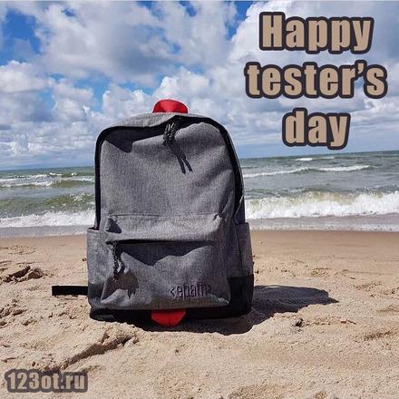 Поздравление с днем тестировщика! С днем тестера! Epam Systems!  скачать открытку бесплатно | 123ot