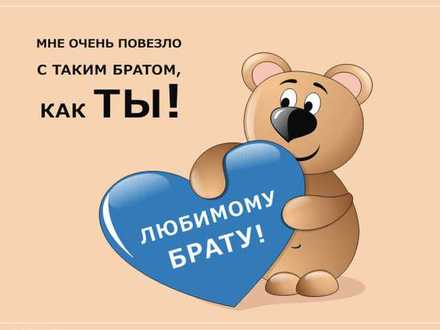 Родной мой, любимый брат! Поздравляю Тебя с днем Твоего рождения!  скачать открытку бесплатно | 123ot