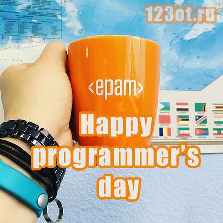 Скачать бесплатно красивую открытку, картинку с днем программиста! Epam Systems! Happy programmers day!  скачать открытку бесплатно | 123ot
