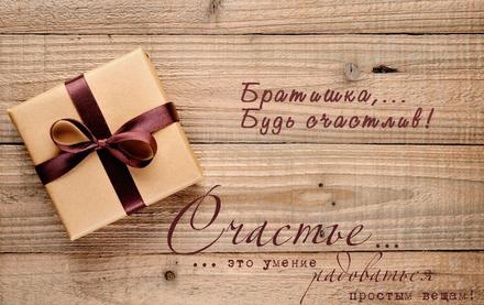 Скачать бесплатно красивую открытку, картинку с днем рождения, брату!  скачать открытку бесплатно | 123ot