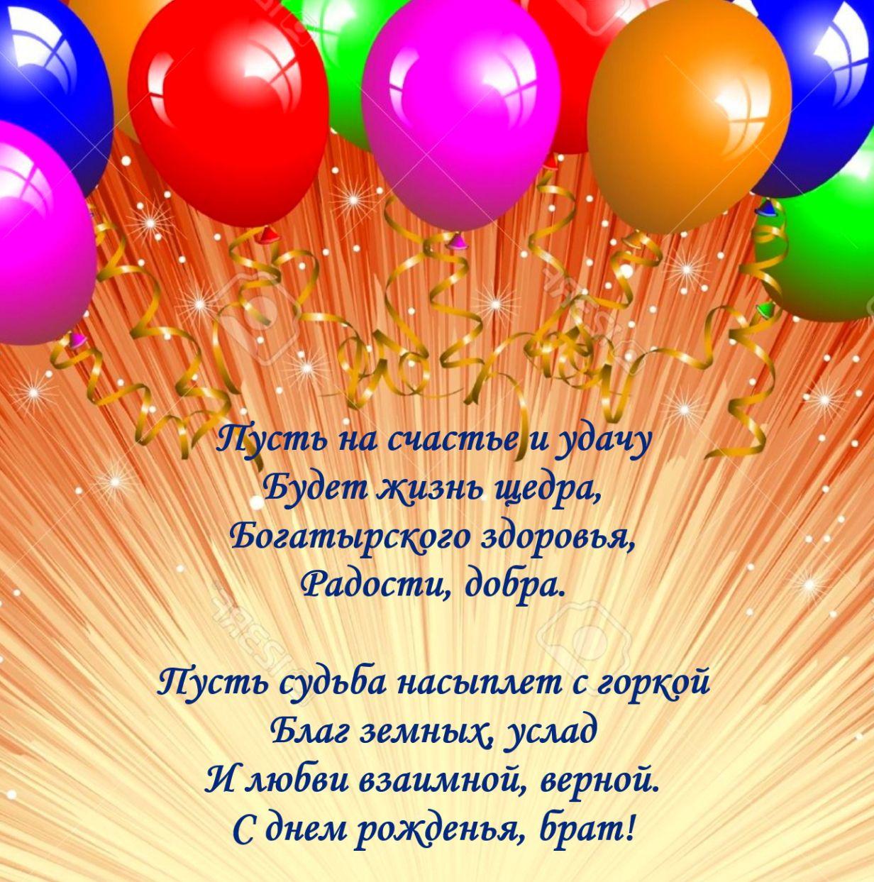 Прикольное поздравления с днем рождения брата двоюродного