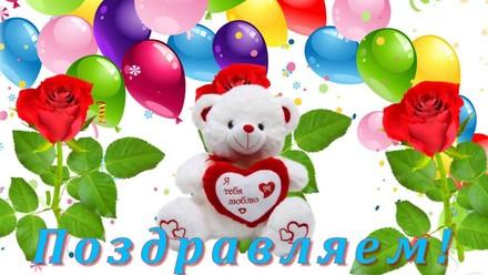 Доченька! Прими поздравления с днем рождения!  скачать открытку бесплатно | 123ot
