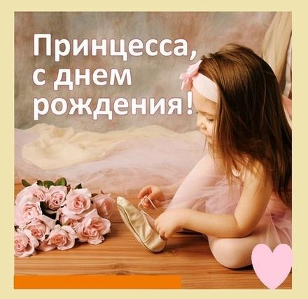 Доченька! Прими поздравления с днем рождения!  скачать открытку бесплатно   123ot