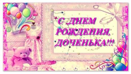 Дорогая доченька, с днем рождения!  скачать открытку бесплатно | 123ot