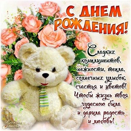 Дорогая дочка, поздравляем Тебя с днем твоего рождения!  скачать открытку бесплатно | 123ot