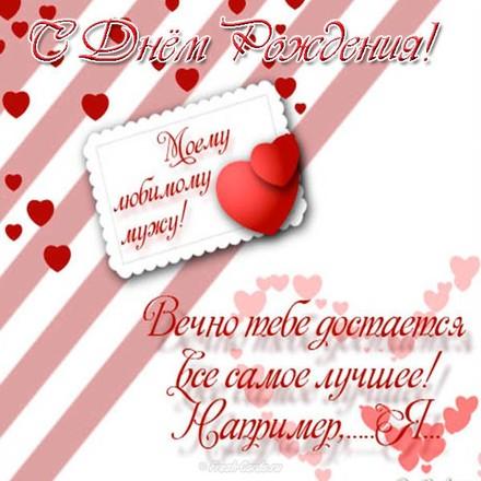 Дорогой и любимый мой муж, с днем рождения Тебя, родной!  скачать открытку бесплатно | 123ot