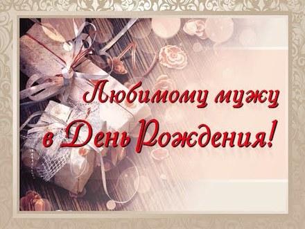 Дорогой и любимый мой, с днем рождения Тебя, родной!  скачать открытку бесплатно   123ot
