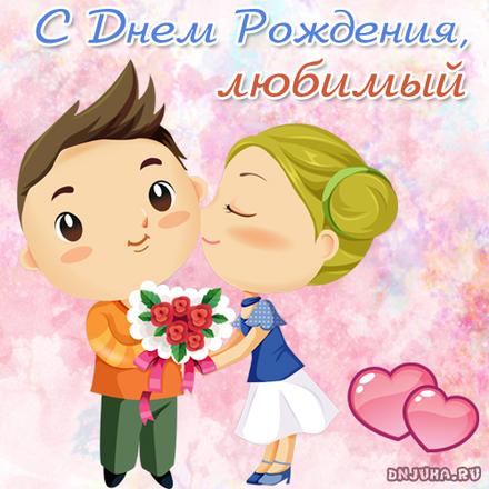 Дорогой прень мой, с днем рождения Тебя, любимый!  скачать открытку бесплатно   123ot
