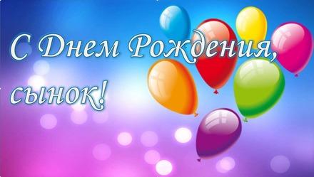 Дорогой сын, поздравляем Тебя с днем твоего рождения!  скачать открытку бесплатно | 123ot