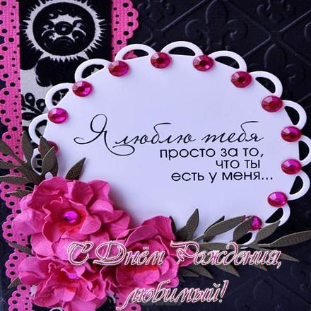 Картинка для любимого и дорогого! Красивое поздравление!  скачать открытку бесплатно | 123ot