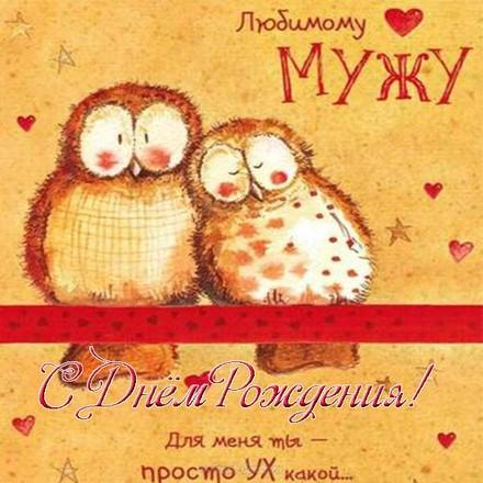Картинка для любимого и дорогого мужа! Красивое поздравление мужу ко дню рождения!  скачать открытку бесплатно | 123ot