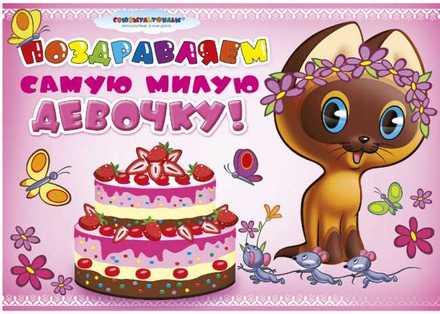 Картинка для любимой и дорогой доченьки! Красивое поздравление!  скачать открытку бесплатно | 123ot