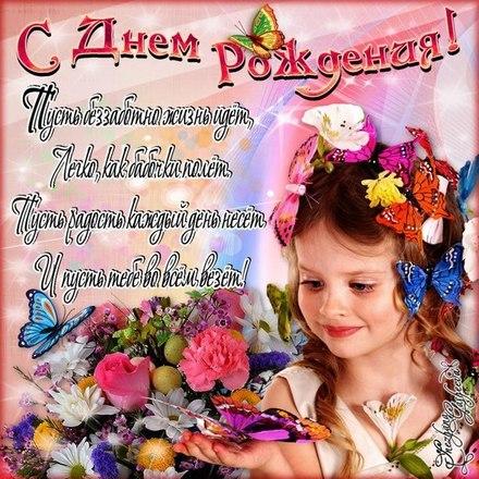 Любимая дочь! С праздником! С днем рождения!  скачать открытку бесплатно | 123ot